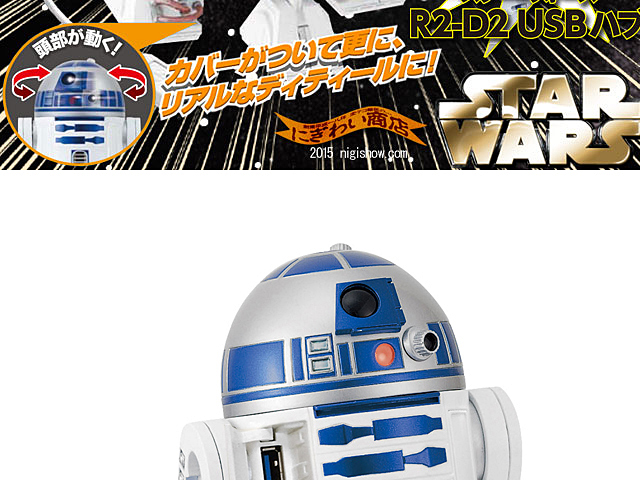 Star Wars R2-D2 USB 3.0 4-Port Hub